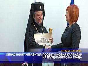 Областният управител посвети новия календар на въздигането на града