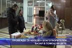 Провежда се коледен благотворителен базар в помощ на дете