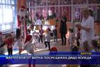 Малчугани от Варна посрещнаха дядо Коледа