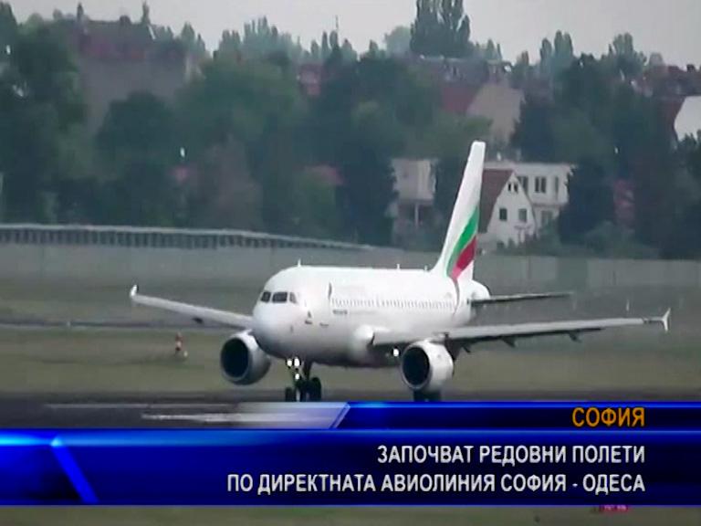 Започват редовни полети - по директната авиолиния София - Одеса