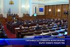 Парламентът отхвърли мораториума върху новите лекарства