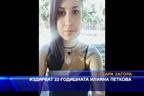 Издирват 22-годишната Илияна Петкова