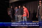 """Спектакълът на """"забравените"""" от поправителния дом в Бойчиновци"""