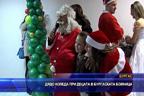 Дядо Коледа при децата в Бургаската болница