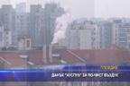 """Данък """"Ауспух"""" за по-чист въздух"""