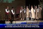 """Концертът """"От Игнажден до Коледа"""" очарова жителите на Велики Преслав"""