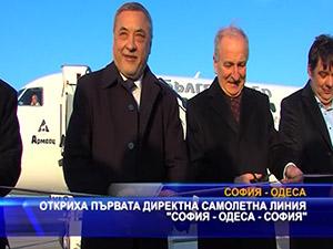 """Откриха първата директна самолетна линия """"София - Одеса - София"""""""