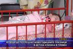 40 деца ще посрещнат новогодишните празници в детска клиника в Плевен