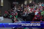 Митрополит Киприан събра двеста деца за Рождество Христово
