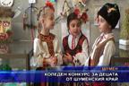 Коледен конкурс за децата от Шуменския край