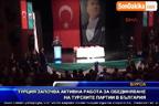 Турция започва активна работа за обединяване на турските партии в България