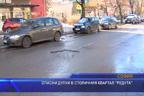 """Опасни дупки в столичния квартал """"Редута"""""""