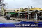 Ново ръководство ще управлява кооперативния пазар в Плевен