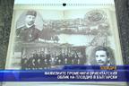 Фамилиите променили ориенталския облик на Пловдив в български