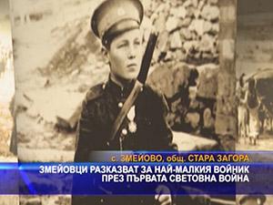 Змейовци разказват за най-малкия войник през Първата световна война