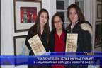 Изключителен успех на участниците в националния коледен конкурс за есе