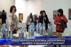 """Благотворителна изложба организираха малките художници от """"Колорит"""""""