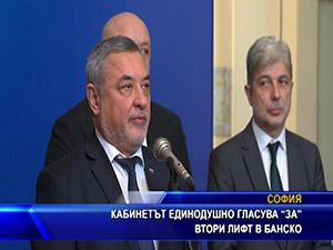 """Кабинетът единодушно гласува """"ЗА"""" втори лифт в Банско"""