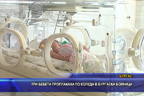 Три бебета проплакаха по Коледа в Бургаска болница