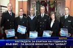 """Наградата за екипаж на годината във ВМС - за базов миночистач """"Шквал"""""""