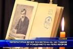 Литературна вечер посветена на 140 години от рождението на Пейо Яворов