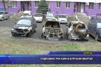 Подпалиха три коли в бургаски квартал