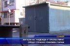 """Жители на """"Надежда 4"""" протестират срещу странно узаконен гараж"""