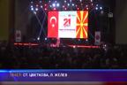 Нови външнополитически инициативи на Турция спрямо Западните Балкани