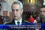 България отново търси варианти за придобиване на подводница