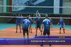 Волейболен мач с благородна кауза