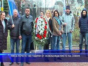 НФСБ почете 140 години от Освобождението на София