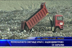 Регионалното сметище край с. Хаджидимитрово се запълва