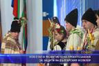 Нов етап в развитието на проектозакона за защита на българския фолклор