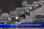 Нови правила за регистрация на автомобили