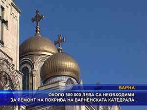 Около 500 000 лева са необходими за ремонт на покрива на Варненската катедрала