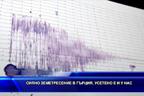 Силно земетресение в Гърция, усетено е и у нас