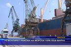 Ремонтират района на морска гара във Варна