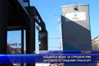 Общината нехае за сгрешено име на спирка от градския транспорт