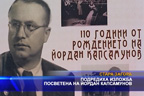 Подредиха изложба посветена на Йордан Капсамунов