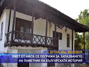 Кмет от НФСБ се погрижи за запазването на паметник на българската история