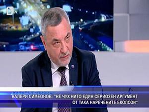 Валери Симеонов: Не чух нито един сериозен аргумент от така наречените еколози