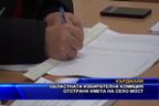 Областната избирателна комисия отстрани кмета на село Мост