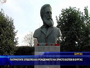 Патриотите отбелязаха рождението на Христо Ботев в Бургас