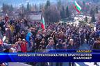 Хиляди се преклониха пред Христо Ботев в Калофер