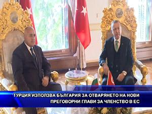 Турция използва България за отварянето на нови преговорни глави за членство в ЕС