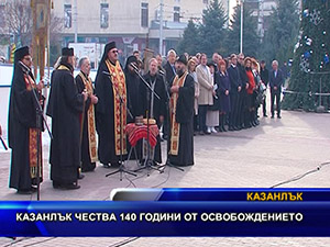 Казанлък чества 140 години от освобождението
