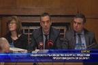 Общинското ръководство в Бургас представи проектобюджета си за 2018 г.