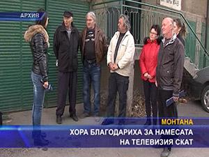 Хора благодариха за намесата на телевизия СКАТ
