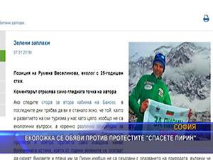 """Еколожка се обяви против протестите """"Спасете Пирин"""""""