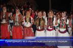 Сънародниците ни в Албания пазят българските традиции